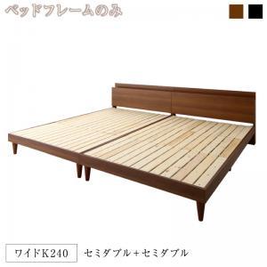 連結ベッド 棚付 コンセント付き ツイン すのこベッド Tolerant トレラント ベッドフレームのみ ワイドK240 (SD×2)