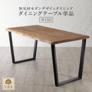 天然木オーク無垢材モダンデザイン ダイニング Seattle シアトル ダイニングテーブル W150 ※テーブルのみ