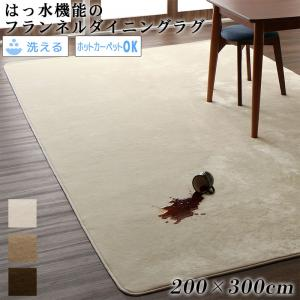 ダイニングラグ はっ水機能 マイクロファイバー フランネル Remyles レマイルス 200×300cm カーペット マット 絨毯