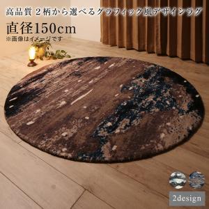 高品質 2柄から選べる グラフィック風 デザインラグ Eardy アーディ 直径150cm カーペット マット 絨毯