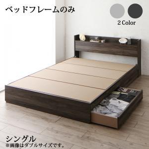 棚付き コンセント付き 収納 ベッド JEGA ジェガ ベッドフレームのみ シングルサイズ シングルベッド ベット