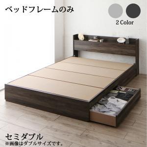 棚付き コンセント付き 収納 ベッド JEGA ジェガ ベッドフレームのみ セミダブルサイズ セミダブルベッド ベット