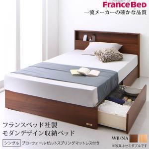 フランスベッド 純国産ライト付き 照明付き 収納ベッド Crest Prime クレストプライム プロ・ウォール加工ゼルトスプリングマットレス付き シングルサイズ シングルベッド ベット 引き出し付き