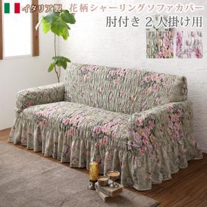 イタリア製 花柄シャーリング ソファカバー Rosessa ロゼッサ 2P 2人掛け用 肘付き