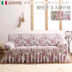 イタリア製 花柄シャーリング ソファカバー Rosessa ロゼッサ 3P 3人掛け用 肘付き