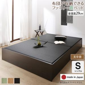 お客様組立 日本製 布団が収納できる 大容量 収納 畳 連結ベッド 陽葵 ひまり ベッドフレームのみ 美草畳 シングルサイズ 29cm