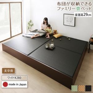 お客様組立 日本製 布団が収納できる 大容量 収納 畳 連結ベッド 陽葵 ひまり ベッドフレームのみ 美草畳 ワイドサイズK280 29cm