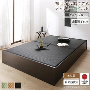 組立設置付 日本製 布団が収納できる 大容量 収納 畳 連結ベッド 陽葵 ひまり ベッドフレームのみ 美草畳 セミダブルサイズ 29cm