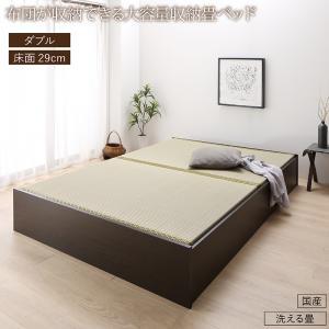 お客様組立 日本製 布団が収納できる 大容量 収納 畳ベッド 悠華 ユハナ 洗える畳 ダブルサイズ 29cm