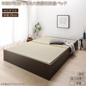 組立設置付 日本製 布団が収納できる 大容量 収納 畳ベッド 悠華 ユハナ い草畳 セミダブルサイズ 29cm