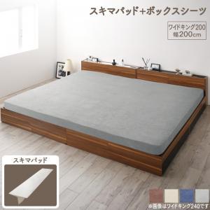 マットレスのスキマを埋める スキマパッド sukimachan スキマチャン スキマパッド+ボックスシーツ ワイドキングサイズ200 レギュラー丈