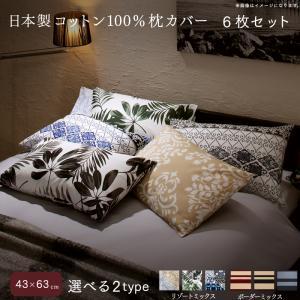 日本製 コットン100% 枕カバー 6枚セット 43×63用 まくらカバー ピローケース