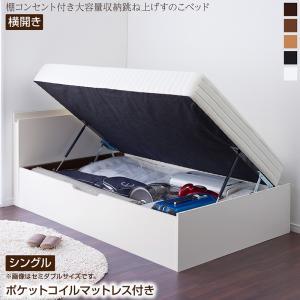 お客様組立 棚付き コンセント付き 大容量収納 跳ね上げ すのこ ベッド ポケットコイルマットレス付き 横開き シングルサイズ 深さラージ シングルベッド ベット