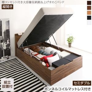 組立設置付 棚付き コンセント付き 大容量収納 跳ね上げ すのこ ベッド ボンネルコイルマットレス付き 縦開き セミダブルサイズ 深さラージ セミダブルベッド ベット