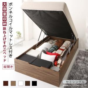 お客様組立 大容量収納 跳ね上げ すのこ ベッド ボンネルコイルマットレス付き 縦開き セミシングルサイズ セミシングルベッド ベット