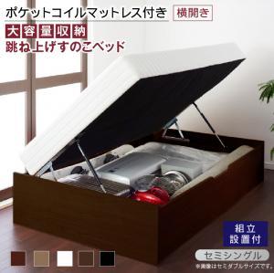 組立設置付 大容量収納 跳ね上げ すのこ ベッド ポケットコイルマットレス付き 横開き セミシングルサイズ セミシングルベッド ベット