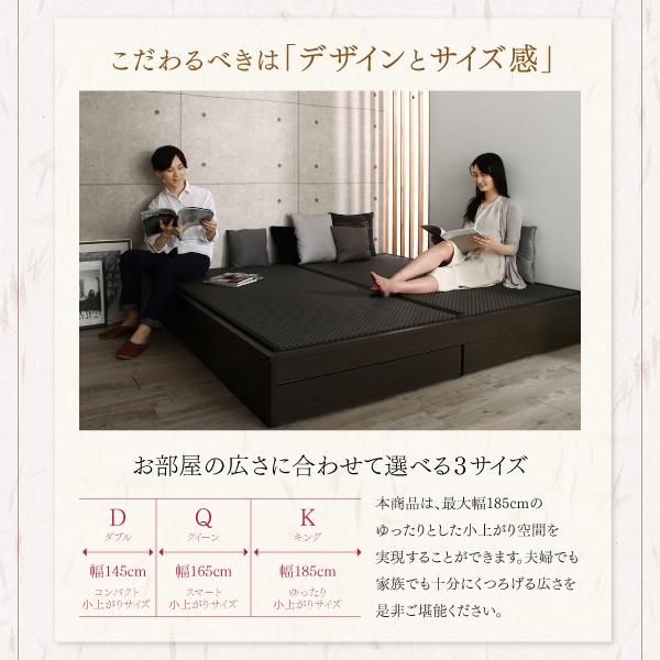 組立設置付 大型ベッドサイズの引出収納付き 選べる畳の和モダンデザイン小上がり 夢水花 ユメミハナ 美草畳 ダブルサイズ