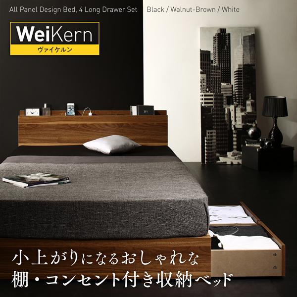 小上がりになるおしゃれな棚・コンセント付き収納ベッド WeiKern ヴァイケルン ベッドフレームのみ 引き出し4杯 シングルサイズ