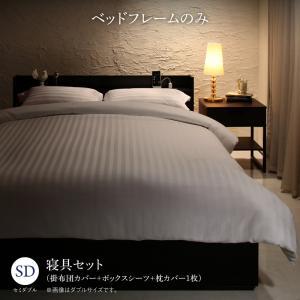 ホテルライクベッド 棚付き コンセント付き 本格ベッド Etajure エタジュール ベッドフレームのみ 寝具カバーセット付 セミダブルサイズ