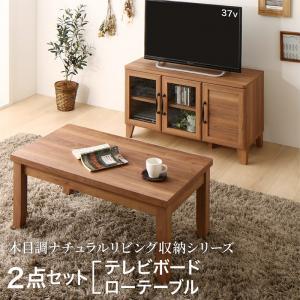 木目調ナチュラルリビング収納シリーズ Ethyl エシル テレビボード 2点セット(テレビボード + ローテーブル)