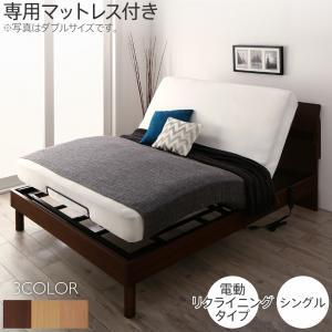 棚付き コンセント付き デザインベッド Hasmonto アスモント 専用マットレス付き 電動リクライニングタイプ シングルサイズ