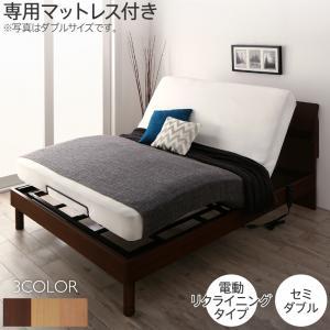 棚付き コンセント付き デザインベッド Hasmonto アスモント 専用マットレス付き 電動リクライニングタイプ セミダブルサイズ