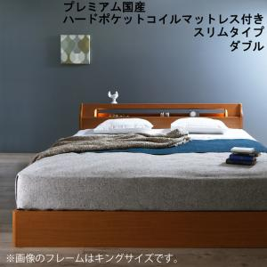 高級アルダー材ワイドサイズデザイン収納ベッド Hrymr フリュム プレミアム国産ハードポケットコイルマットレス付き スリムタイプ ダブルサイズ