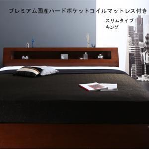 高級ウォルナット材ワイドサイズ収納ベッド Fenrir フェンリル プレミアム国産ハードポケットコイルマットレス付き スリムタイプ キング レギュラー丈