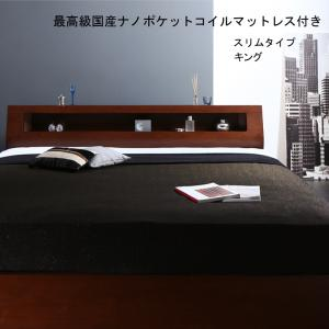 高級ウォルナット材ワイドサイズ収納ベッド Fenrir フェンリル 最高級国産ナノポケットコイルマットレス付き スリムタイプ キング レギュラー丈