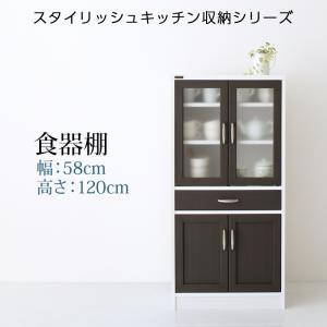 ツートンカラーのスタイリッシュキッチン収納シリーズ Croire クロワール 食器棚 幅58 高さ120 奥行29.8