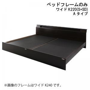 棚・照明・コンセント付モダンデザイン連結ベッド Wispend ウィスペンド ベッドフレームのみ Aタイプ ワイドK220(S + SD)