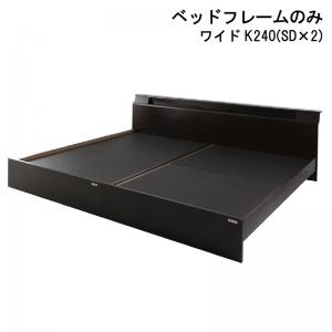 棚・照明・コンセント付モダンデザイン連結ベッド Wispend ウィスペンド ベッドフレームのみ ワイドK240(SD×2)