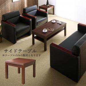 条件や目的に応じて選べる高級木肘デザイン応接 Office Grade オフィスグレード サイドテーブル W55