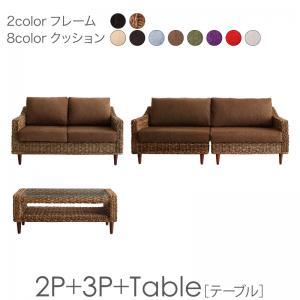 ホテルやサロン、オフィスにも 高級リラクシングアバカソファ Kurabi クラビ ソファ2点&テーブル 3点セット 2P + 3P