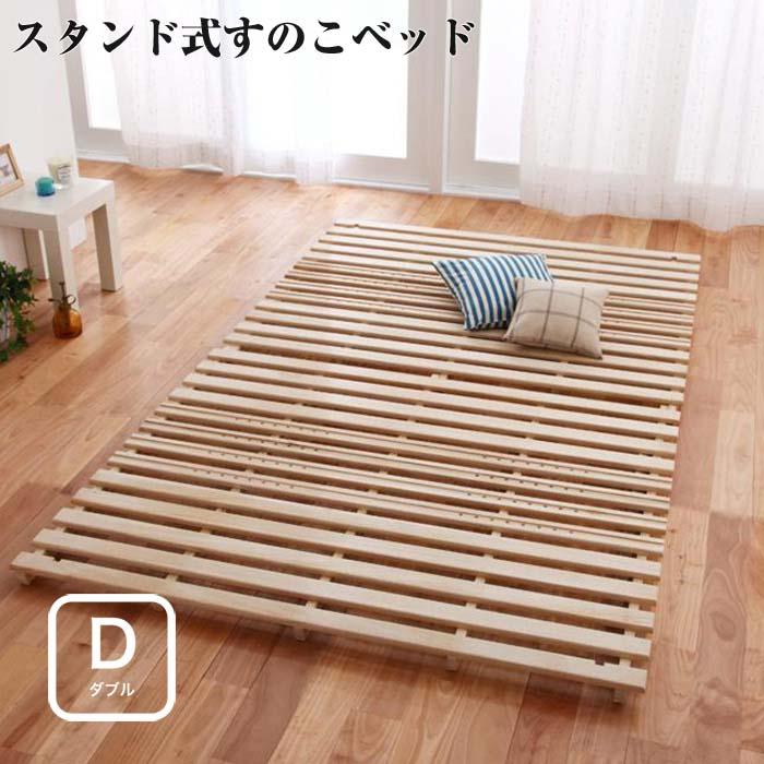 通気孔付きスタンド式すのこベッド 【AIR PLUS】 エアープラス ダブルサイズ ダブルベッド ダブルベット (代引不可)