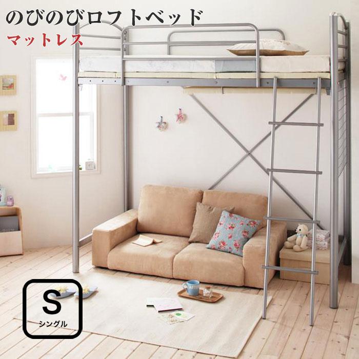 のびのびマット マットレス シングル シングル用マットレス 寝具(代引不可)