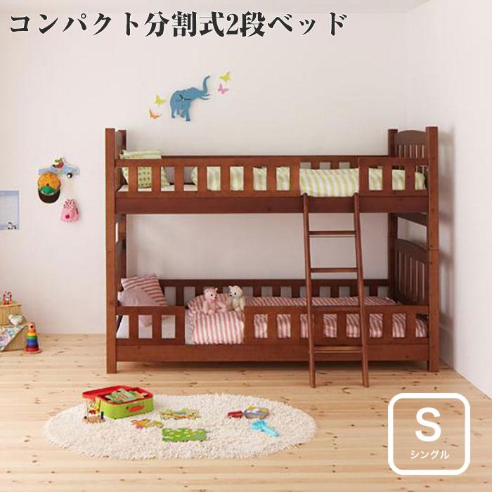天然木コンパクト分割式2段ベッド 【fine】 ファイン | 2段ベッド 2段ベット 木製 (代引不可)