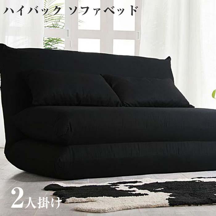 ハイバック ソファベッド   ソファーベッド リクライニングソファ 布製 布地 日本製 幅120 sofa 2人 2人掛け 二人掛け 2P ベット ベッドソファ リクライニングソファベッド フロアソファベッド ラブソファ カウチソファ リクライング(代引不可)