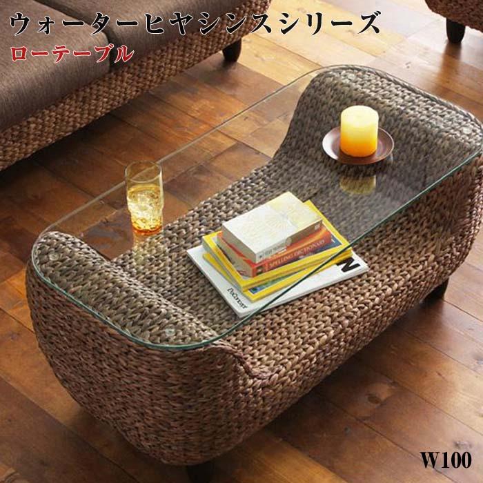 ウォーターヒヤシンスシリーズ 【Wyja】ウィージャ テーブル アジアン家具 ラグジュアリー(代引不可)