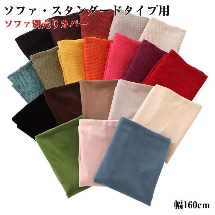 (カバーのみ) 【LeJOY】 20色から選べる!カバーリングソファ・スタンダードタイプ 【別売りカバー】 幅160cm