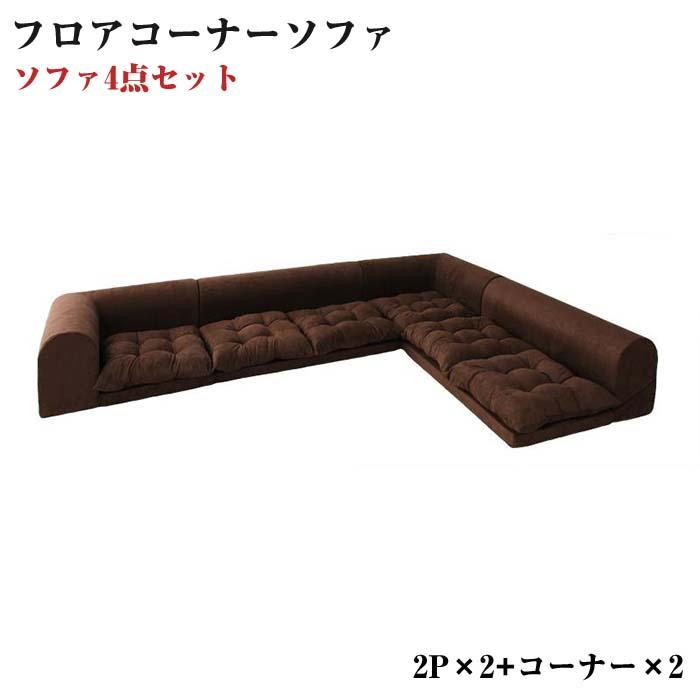 フロアコーナーソファ 【moffy】 モフィ Dタイプ   コーナーソファ コーナーソファー布製 布地 (代引不可)