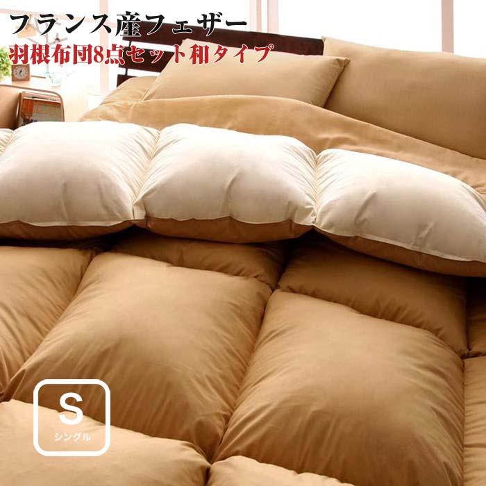 フランス産フェザー100%羽根布団8点セット 和タイプ シングル 布団セット ふとんセット 敷布団 掛布団 シングル 寝具