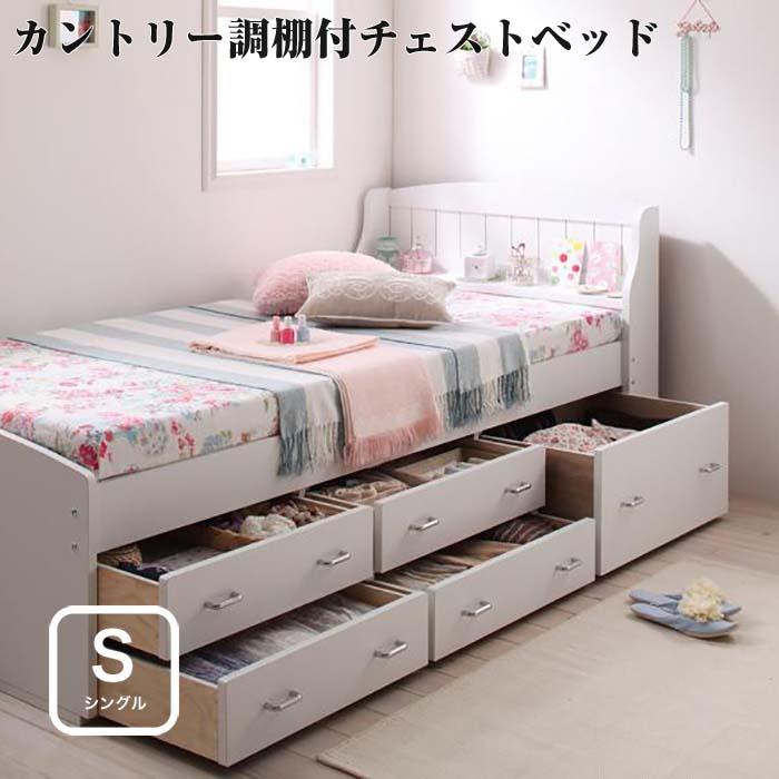収納機能付ベッド カントリー調棚付きチェストベッド 【Amelie】 アメリ 日本製 ベット bed シングルベッド 桐 すのこ 引き出し シンプル かわいい ベッド下収納 子供 一人暮らし ワンルーム 木製ベッド 木製 収納ベッド(代引不可)(NP後払不可)