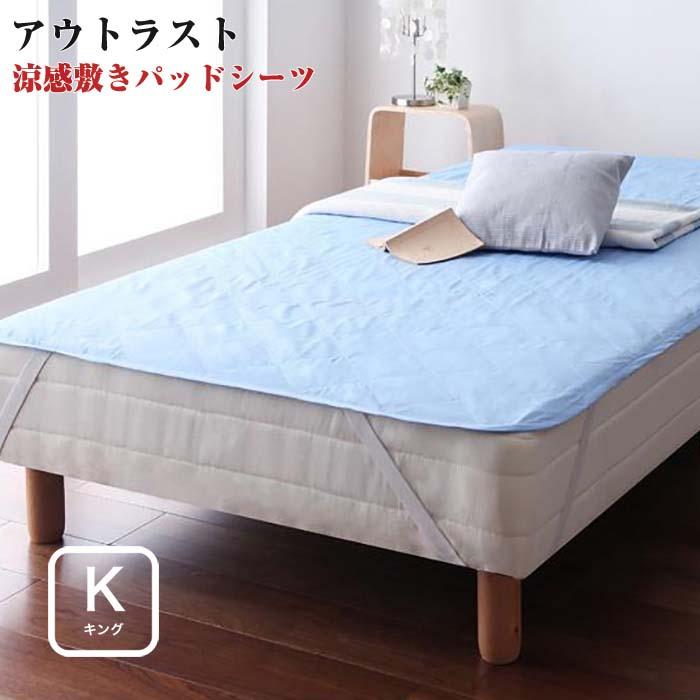 アウトラスト 冷感 ひんやり nasa 涼感 クール cool 敷きパッド ベッドパッド シーツ 日本製 キング キングサイズ アウトラスト涼感 敷パッド 布団パッド 敷きマット ベッドパット ベットパット しきぱっど ひんやりマット ひんやりシート ボックスシーツ