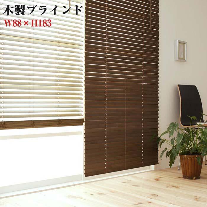 木製ブラインド 【MOKUBE】 もくべ W88×H183 (代引不可)