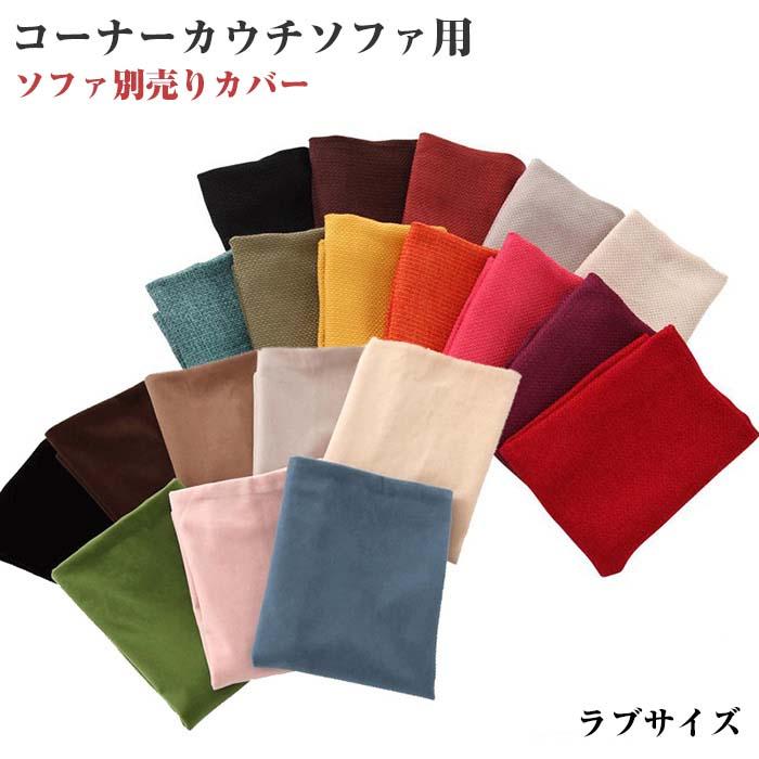 (カバーのみ) ソファー リジョイ 20色 カバーリングソファー コーナーソファ カウチソファ 【別売りカバー】 ラブサイズ