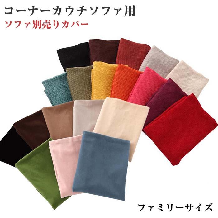 (カバーのみ) ソファー リジョイ 20色 カバーリングソファー コーナーソファ カウチソファ 【別売りカバー】 ファミリーサイズ