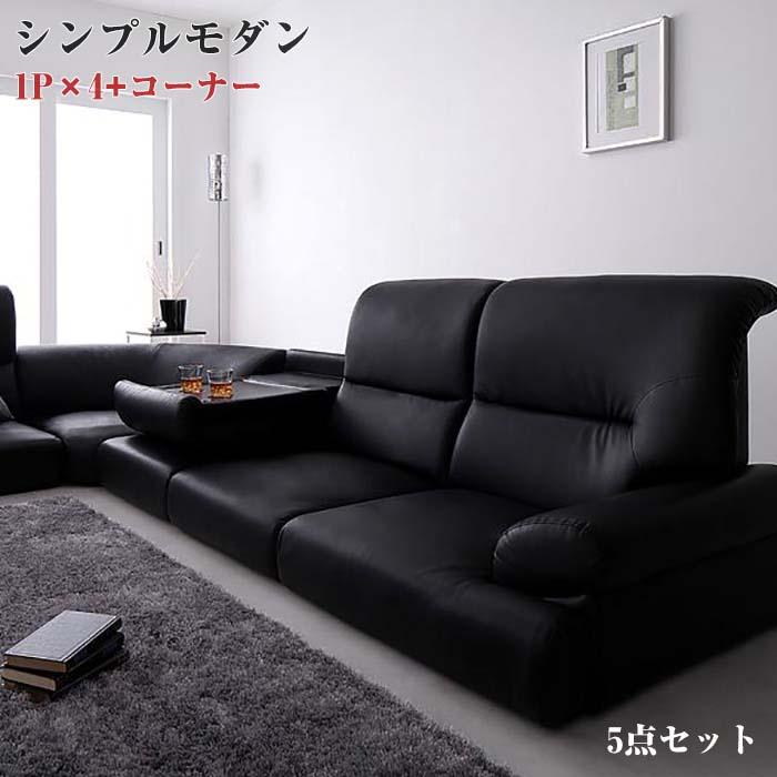 シンプルモダン 【BLACK】 ブラック ハイバックフロアコーナーソファ 5点 コーナーソファー(代引不可)