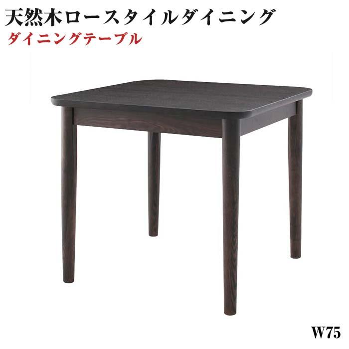 天然木 ロースタイル ダイニング家具 【Kukku】 クック テーブルW75 (代引不可)