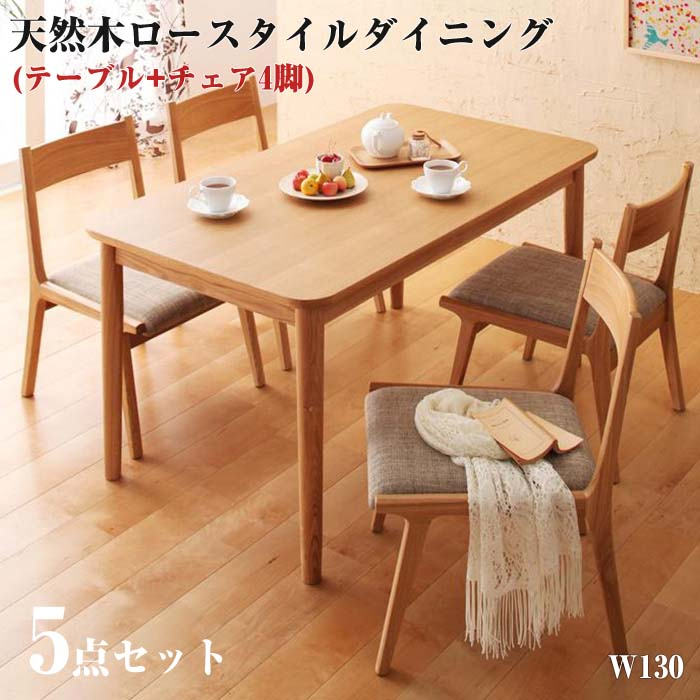 天然木 ロースタイル ダイニング家具 【Kukku】 クック 5点セット (代引不可)